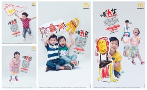Source: www.behance.net/gallery/8203883/McDonalds-Im-Amazing-Integrated-Campaign